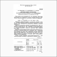Первая научная публикация. 1953 год