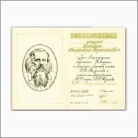 Диплом Менделеевского чтеца, 1987 год