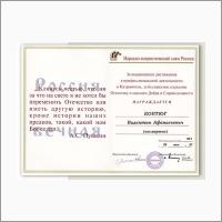 """Диплом лауреата премии """"Россия вечная"""""""