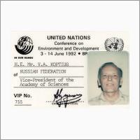 Пропуск участника Конференции ООН. 1992 год