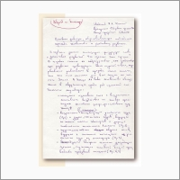 Фрагмент рукописи. 1994 год