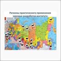Регионы практического применения разработок института