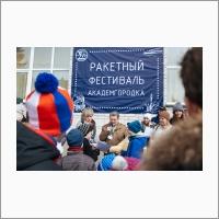 Каждая команда Ракетного фестиваля получила сертификат участника (Автор фото – Танюшин Алексей).