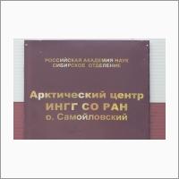 Научно-исследовательская станция ИНГГ СО РАН на острове Самойловский - табличка