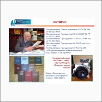 История ИОА СО РАН
