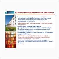 Направления ИОА СО РАН