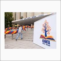 Международная выставка-ярмарка КНИГА Сибирь-Евразия