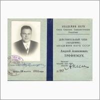 Удостоверение действительного члена (академика) АН СССР, выданное Трофимуку А.А. 28 марта 1958г.