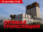 Заседание президиума РАН
