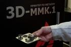 3D-принтер для металла в ИАиЭ СО РАН. Фото Юлии Поздняковой