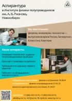 Прием в аспирантуру ИФП СО РАН