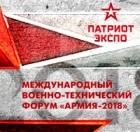 г. Кубинка, Московская область, 21 - 26 августа 2018 года