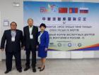 Делегация БНЦ СО РАН на форуме в Монголии