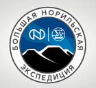 Большая норильская экспедиция
