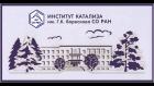ИК СО РАН (Новосибирск)