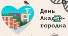 Новосибирск, 22-26 сентября 2021 г.