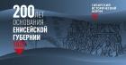 21-23 сентября 2021 года в г. Красноярске (Конгресс-холл СФУ) состоится 8-й международный Сибирский исторический форум