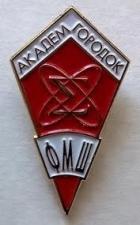 Новосибирская специализированная физико-математическая школа