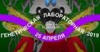 Генетическая лабораторная в Красноярске