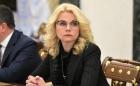 Татьяна Алексеевна Голикова