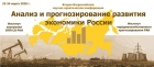 Новосибирск, ИЭОПП СО РАН, 23-24 марта 2020 года