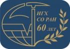 Институт геохимии им. А.П. Виноградова СО РАН, Иркутск