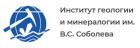 Институт геологии и минералогии им. В.С. Соболева СО РАН
