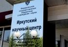 Иркутский научный центр СО РАН