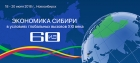 ИЭОПП СО РАН, Новосибирск, 18-20 июня 2018 года