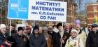 Сотрудники ИМ СО РАН, Новосибирск