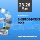 Выставка по энергоэффективности в Иркутске