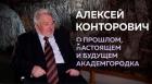 Академик Алексей Конторович