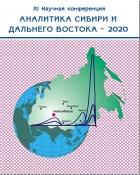 Новосибирск, 31 августа - 4 сентября 2019 года