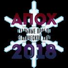 п. Шерегеш, 12-16 марта 2018 года