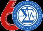СО РАН 60 лет