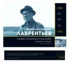 Академику М.А. Лаврентьеву 120 лет