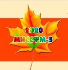 Новосибирск, 1-4 сентября 2020 года