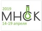 Новосибирский государственный университет, Международная научная студенческая конференция