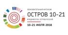 «Остров 10-21», Владивосток, 10–21 июля 2018 года