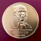 Большая золотая медаль РАН имени Н.И. Пирогова