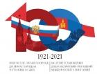 Иллюстрация из официального аккаунта Посольства Монголии в России в Фейсбуке