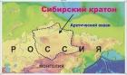Сибирский кратон (из презентации Дмитрия Гладкочуба)