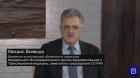 Академик Михаил Иванович Воевода