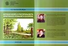 Монография «Юрская флора и растительность Иркутского угольного бассейна»