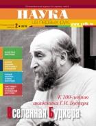 Журнал «НАУКА из первых рук»