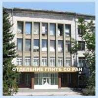 Отделение ГПНТБ СО РАН