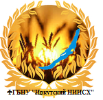 Иркутский НИИСХ